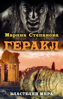 Книга Геракл