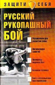 Книга Русский рукопашный бой