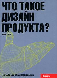 Книга Что такое дизайн продукта?