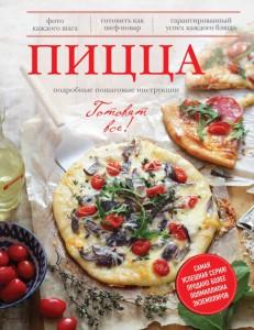 Книга Пицца