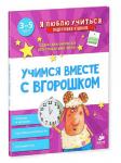 Книга Учимся вместе с Вгорошком. Больше и меньше, противоположности, который час