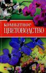 Книга Комнатное цветоводство