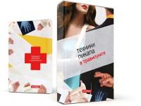 Подарок Антибук 'Техники пикапа в травмпункте'