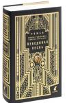Книга Лебединая песнь