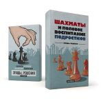 Подарок Антибук 'Шахматы и половое воспитание подростков'