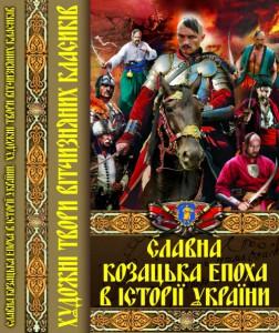 Книга Славна козацька епоха в історії України. Художні твори вітчизняних класиків