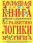 Книга Большая книга заданий и упражнений по развитию логики малыша