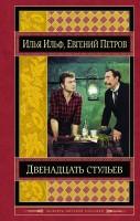 Книга Двенадцать стульев