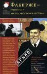 Книга Фаберже - 'министр ювелирного искусства'. Из истории фирмы