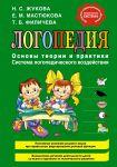 Книга Логопедия. Основы теории и практики