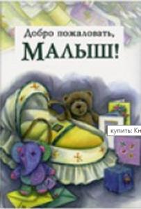 Книга Добро пожаловать, малыш!
