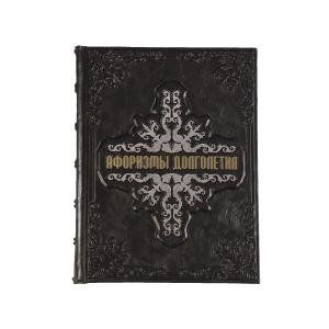 Книга Афоризмы долголетия
