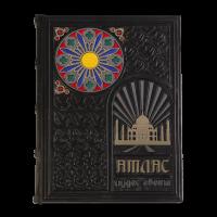 Книга Атлас чудес света