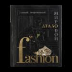 Книга Самый современный атлас мировой моды