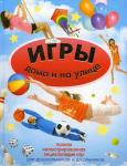 Книга Игры дома и на улице