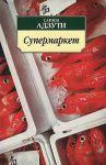 Книга Супермаркет