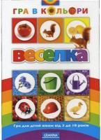 Настільна гра Granna 'Веселка' (80063)