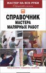 Книга Справочник мастера малярных работ