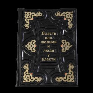 Книга Власть над людьми и люди у власти (M1)