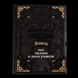 Книга Власть над людьми и люди у власти (M2)