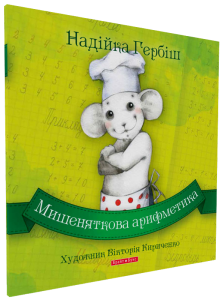 Книга Мишеняткова арифметика