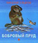 Книга Бобровый пруд