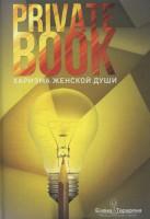 Книга Private book. Харизма женской души