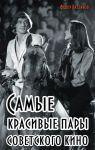 Книга Самые красивые пары Советского кино