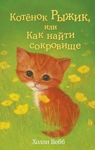 Книга Котенок Рыжик, или Как найти сокровище