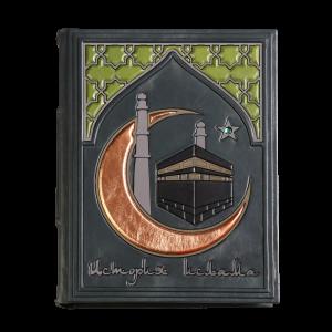 Книга История Ислама. Исламская цивилизация от рождения до наших дней