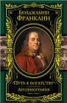 Книга Путь к богатству. Автобиография