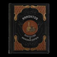 Книга Мамонтов. Искусство и железные дороги