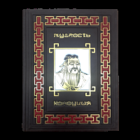 Книга Мудрость Конфуция (М2)