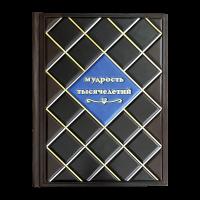 Книга Мудрость тысячелетий (М0)