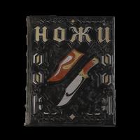 Книга Ножи