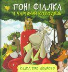 Книга Поні Фіалка і чарівний колодязь. Казка про доброту