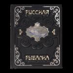 Книга Русская рыбалка (M2)