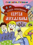 Книга Сказки-мультфильмы Сергея Михалкова