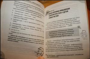 фото страниц 36 и 6 вопросов о температуре. Как помочь ребенку при повышении температуры тела: книга для мам и пап #4