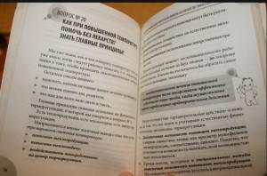 фото страниц 36 и 6 вопросов о температуре. Как помочь ребенку при повышении температуры тела: книга для мам и пап #5