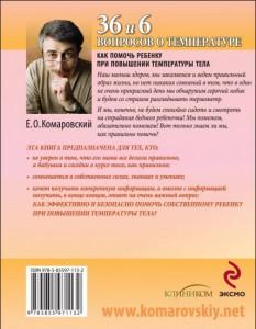 фото страниц 36 и 6 вопросов о температуре. Как помочь ребенку при повышении температуры тела: книга для мам и пап #7