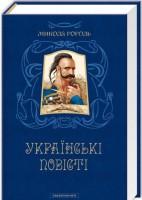 Книга Українські повісті. Найкращі переклади