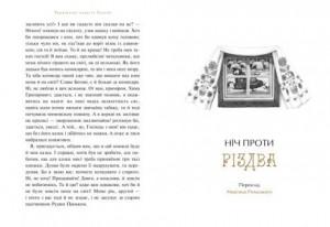 фото страниц Українські повісті. Найкращі переклади #3