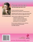 фото страниц Книга от кашля: о детском кашле для мам и пап #2