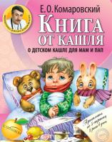 Книга Книга от кашля: о детском кашле для мам и пап