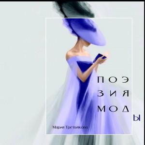 Книга Поэзия моды