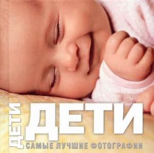 Книга Дети. Самые лучшие фотографии