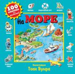 Книга На море (100 окошек)