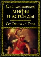 Книга Скандинавские мифы и легенды. От Одина до Тора