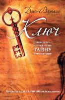 Книга Ключ. Поверни его - и откроешь тайну притяжения
